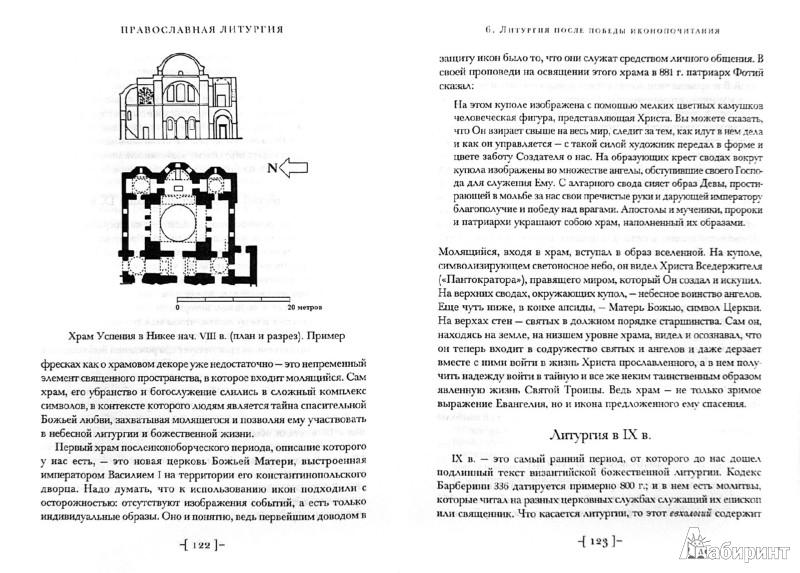 Иллюстрация 1 из 4 для Православная литургия. Развитие евхаристического богослужения византийского обряда - Хью Уайбру | Лабиринт - книги. Источник: Лабиринт