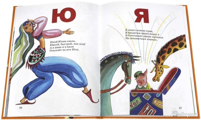 Иллюстрация 1 из 29 для Цирковая азбука - Валентин Берестов | Лабиринт - книги. Источник: Лабиринт