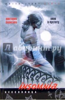 Окно в пустоту: Мистический роман, повесть