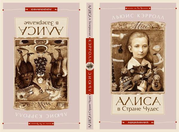 Иллюстрация 1 из 44 для Алиса в Стране Чудес. Алиса в Зазеркалье - Льюис Кэрролл | Лабиринт - книги. Источник: Лабиринт