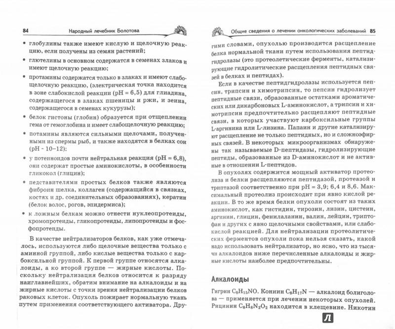 Иллюстрация 1 из 9 для Народный лечебник Болотова - Болотов, Погожев | Лабиринт - книги. Источник: Лабиринт