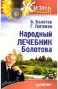 Болотов Борис Васильевич, Погожев Глеб Андреевич Народный лечебник Болотова