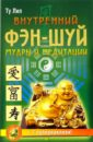 Внутренний Фэн-шуй: мудры и медитации +накл.талисм, Лил Ту