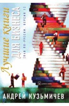 Лучшие книги для бизнеса (В4В по-русски, версия 1)