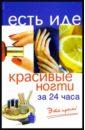Белякова Ольга Викторовна, Харитонова Е. А. Красивые ногти за 24 часа. Это просто!