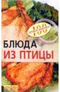 Тихомирова Вера Анатольевна Блюда из птицы семенда с избавляемся от холестерина лучшие рецепты и методики