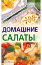 Тихомирова Вера Анатольевна Домашние салаты тихомирова в салаты на каждый день