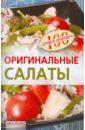 Тихомирова Вера Анатольевна Оригинальные салаты