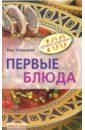 Фото - Тихомирова Вера Анатольевна Первые блюда грибы на вашем столе