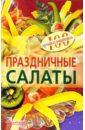 Тихомирова Вера Анатольевна Праздничные салаты
