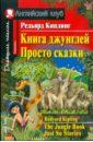 Книга джунглей. Просто сказки, Киплинг Редьярд Джозеф