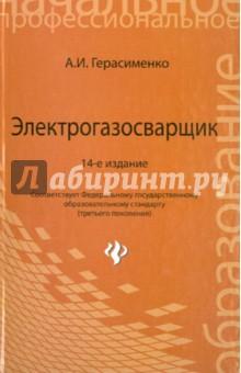 Электрогазосварщик. Учебное пособие для профессионально-технических училищ