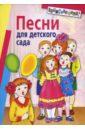 Песни для детского сада, Антонова С.