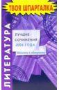 Литература. Лучшие сочинения 2006 года