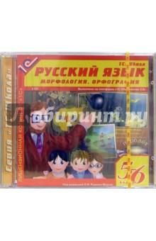 Русский язык. Морфология. Орфография 5-6 классы (2CD)