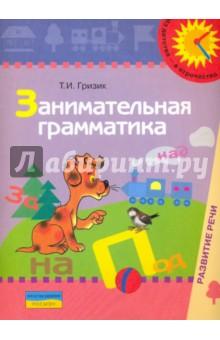 Занимательная грамматика: пособие для обслед.и закрепл.грам.строя речи у детей 6-7 лет