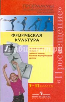 Физическая культура. Средняя школа: базовый и профильный уровни. Программы