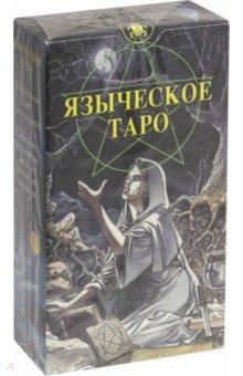 Таро Белой и Черной магии (руководство+карты) таро белой и черной магии руководство карты