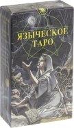 Таро Белой и Черной магии (руководство+карты)