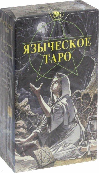 Иллюстрация 1 из 20 для Таро Белой и Черной магии (руководство+карты) - Джина Пейс   Лабиринт - книги. Источник: Лабиринт