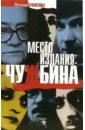 Обложка Место издания: Чужбина. Рассказы русских писателей-эмигрантов