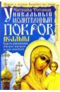 петров сергей владимирович псалмы и фуги Матушка Фотиния Псалмы благословляющие, оберегающие, исцеляющие