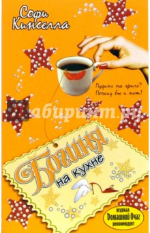 Обложка книги Богиня на кухне, Кинселла Софи