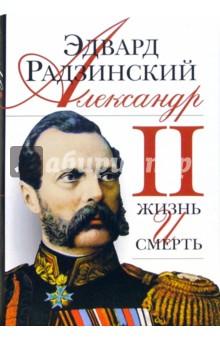 Александр II. Жизнь и смерть: документальный роман