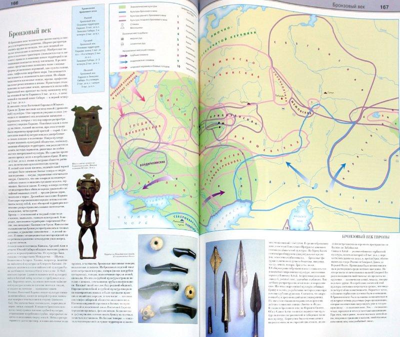Иллюстрация 1 из 9 для Большой атлас России | Лабиринт - книги. Источник: Лабиринт