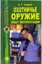 Охотничье оружие. Опыт эксплуатации, Азаров А.Г.