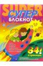 Раскраска-суперблокнот №1 Дети на ракете (6-8 лет)