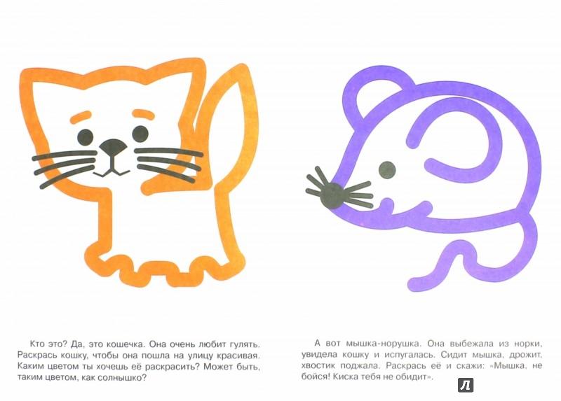 Иллюстрация 1 из 12 для Животные. 1-3 года | Лабиринт - книги. Источник: Лабиринт