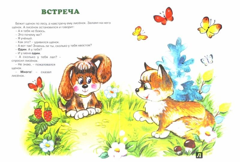 Иллюстрация 1 из 28 для Большой-маленький - Светлана Теплюк | Лабиринт - книги. Источник: Лабиринт
