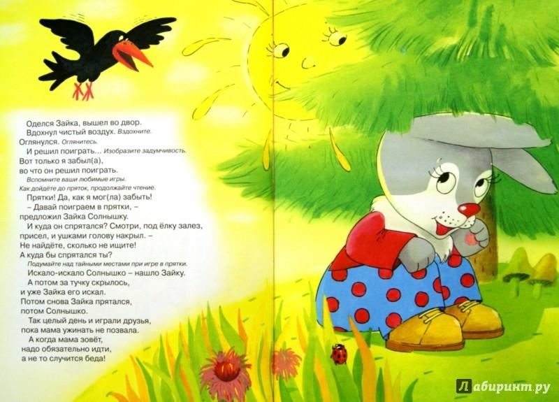 Иллюстрация 1 из 40 для Про зайку - Сергей Савушкин | Лабиринт - книги. Источник: Лабиринт