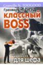Тугуд Гренвиль Н. Классный Boss. Искусство риторики для шефа