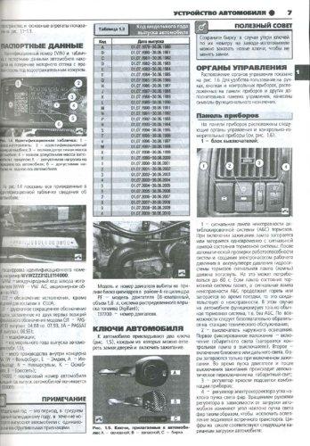 Иллюстрация 1 из 16 для Volkswagen Passat B3/B4 (черно-белые фотографии) - Семенов, Гудков, Шульгин, Гринев | Лабиринт - книги. Источник: Лабиринт