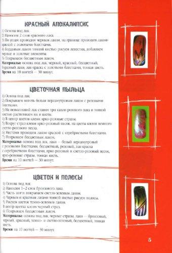 Иллюстрация 1 из 27 для Вечерний и свадебный маникюр - Букин, Петрова, Букин | Лабиринт - книги. Источник: Лабиринт