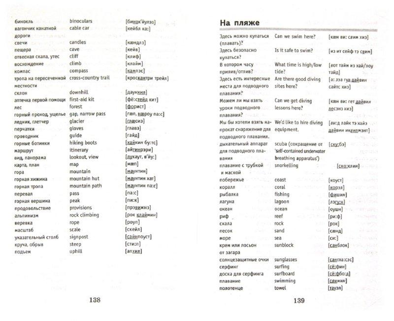 Иллюстрация 1 из 13 для Новый русско-английский разговорник - Александр Курчаков | Лабиринт - книги. Источник: Лабиринт