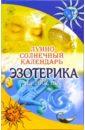 Щеглова Ольга Лунно-солнечный календарь эзотерика на 2007 год благоприятные дни для поездок в сентябре 2016