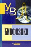 Биофизика. Учебник для студентов вузов