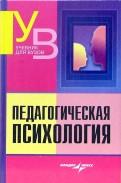 Педагогическая психология. Учебник для студентов вузов