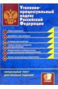 Уголовно-процессуальный кодекс Российской Федерации: официальный текст, действующая редакция уголовно процессуальный кодекс российской федерации