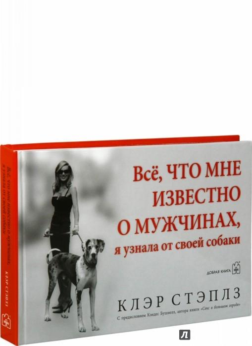 Иллюстрация 1 из 13 для Все, что мне известно о мужчинах, я узнала от своей собаки - Клэр Стэплз | Лабиринт - книги. Источник: Лабиринт