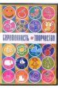 Беременность и творчество (DVD). Хвалынский Григорий