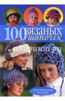 100 вязаных шапочек: спицы и крючок