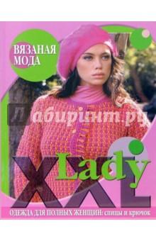 Вязаная мода. Lady XXL. Одежда для полных женщин