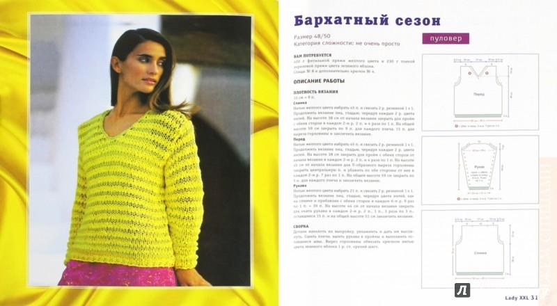 Иллюстрация 1 из 20 для Вязаная мода. Lady XXL. Одежда для полных женщин   Лабиринт - книги. Источник: Лабиринт