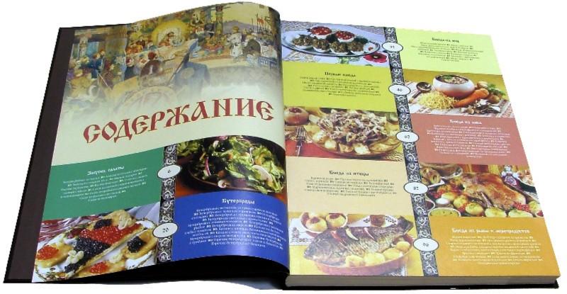 Иллюстрация 1 из 12 для Кулинарный альбом | Лабиринт - книги. Источник: Лабиринт