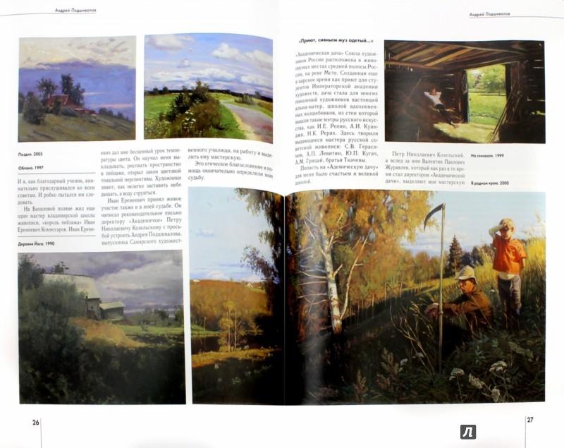Иллюстрация 1 из 16 для Андрей Подшивалов - Ирина Власенко | Лабиринт - книги. Источник: Лабиринт