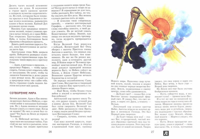 Иллюстрация 1 из 8 для Потерянный рай - Джон Мильтон | Лабиринт - книги. Источник: Лабиринт